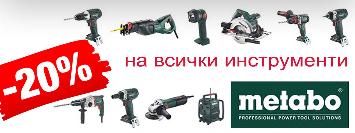 METABO month in Toplivo AD