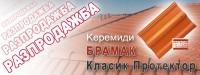Разпродажба на керемиди Брамак Класик Протектор