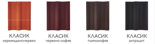 Керемиди и аксесоари Брамак Класик