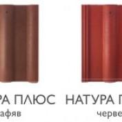 Керемиди и аксесоари Брамак Натура Плюс