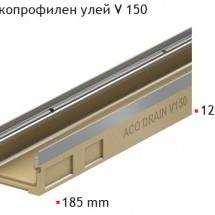 Нископрофилен улей ACO MultiDrain V 150 S с отвор