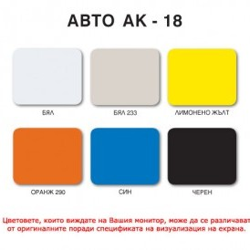 Акрилатен автоемайллак АВТО АК-18 Бял ЛАД 233