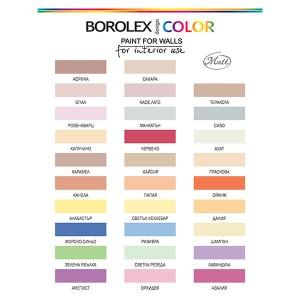 Готов цветен латекс Боролекс Колор , цвят Манхатън , 5 кг.