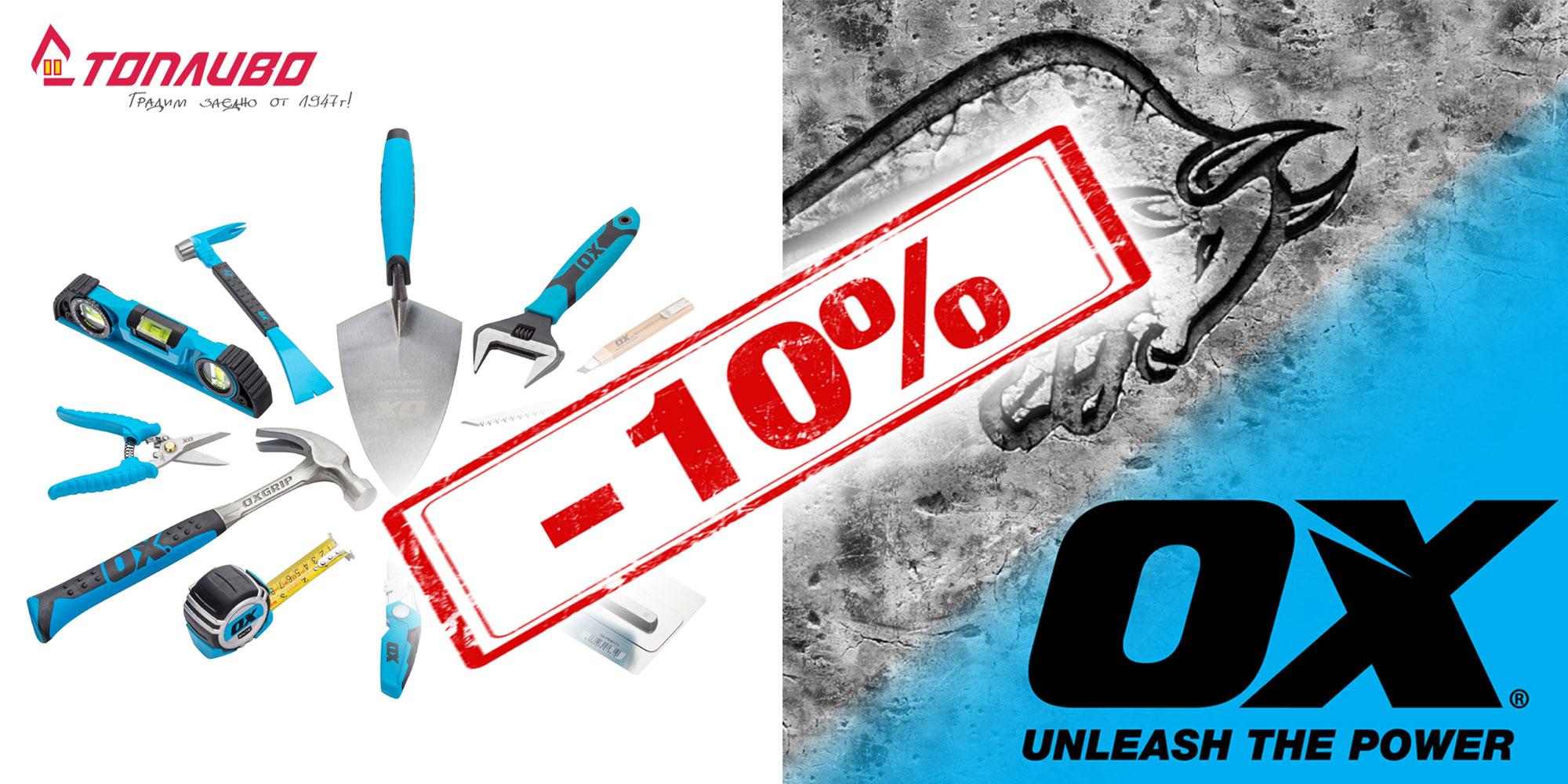 Инструменти OX Tools на специални цени