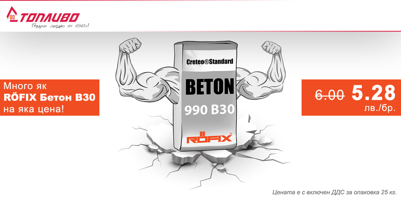 RÖFIX Бетон B30 на яка цена