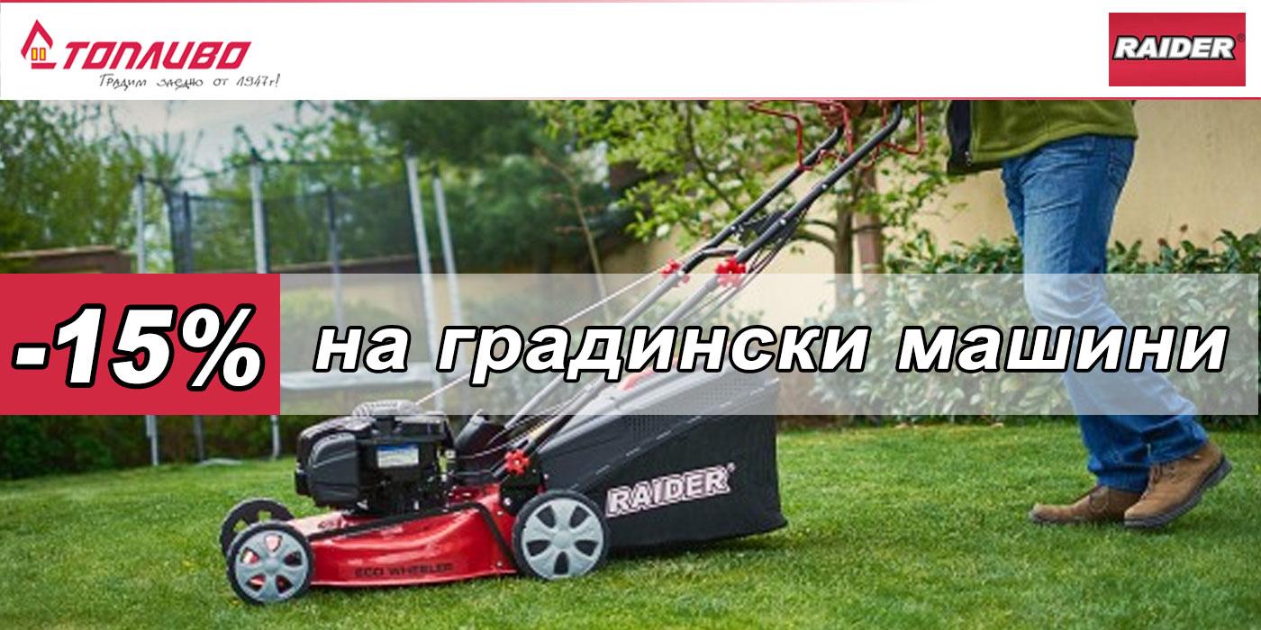 Градински машини Райдер с 15 % отстъпка