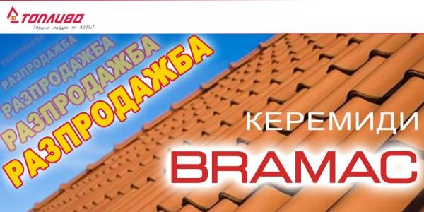 Разпродажба на керемиди Брамак