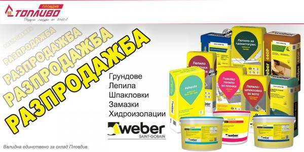 Акция на продукти ВЕБЕР