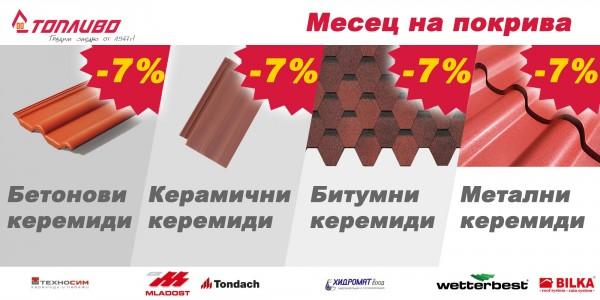 Месец на покрива - всички керемиди със 7% отстъпка!