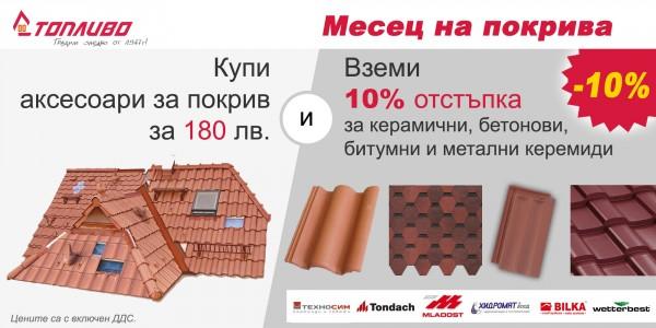 Месец на покрива - 10% отстъпка на керемиди при покупка на аксесоари