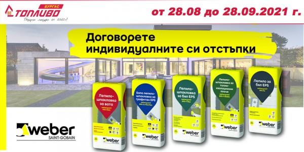 Промоция на WEBER в Топливо АД - Бургас