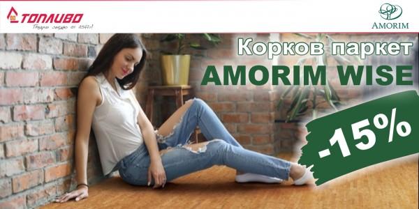 Корков паркет AMORIM с 15% отстъпка