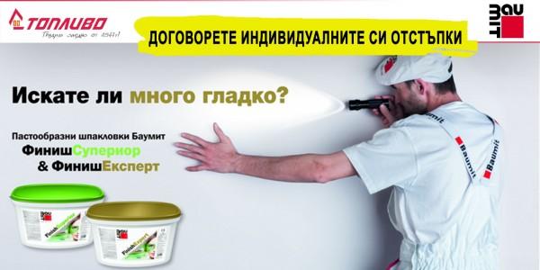 Промоция на Баумит България ЕООД  в  Топливо АД - регион Бургас